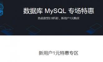 腾讯云数据库MySQL专场特惠活动,新用户1元起特惠活动