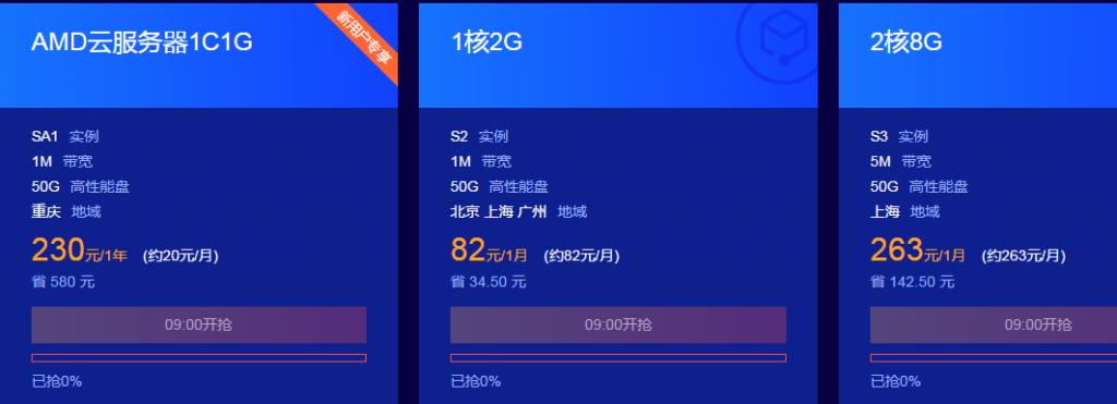 腾讯云活动:秒杀活动,热门云产品限量抢,云服务器230元/年秒杀-腾讯云优惠活动网