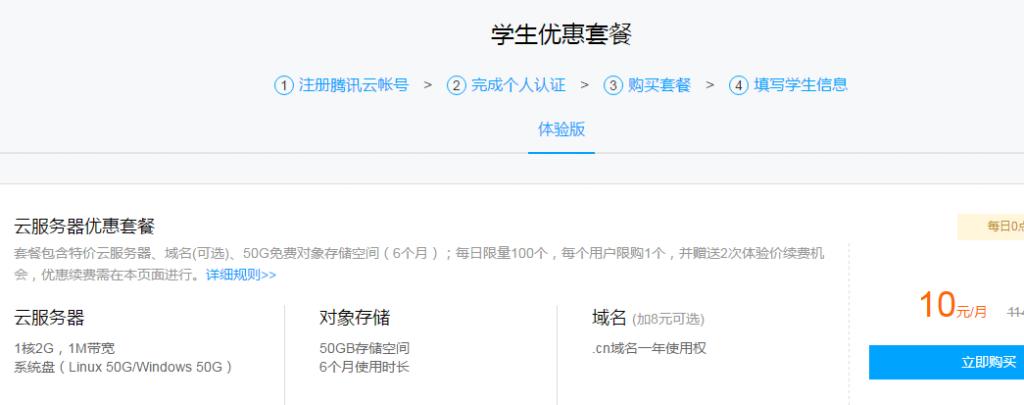 腾讯云新购可以享受哪些优惠活动-腾讯云优惠活动网