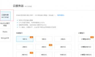 腾讯云2核4G云服务器优惠可选实例规格及优惠价格分享