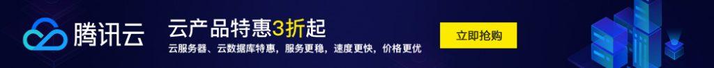 腾讯云2核4G云服务器优惠价格表及配置性能-腾讯云优惠活动网