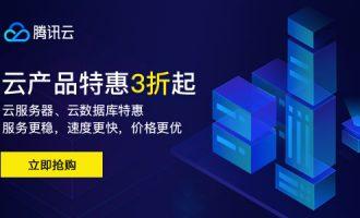 腾讯云服务器优惠3折最低只要375元一年