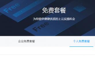 腾讯云最新免费试用产品更新