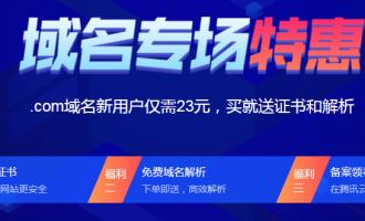 腾讯云域名专场特惠:.com域名新用户仅需23元