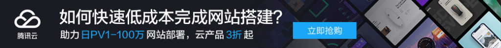 腾讯云建站:网站解决方案专享特惠-腾讯云优惠活动网