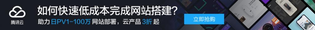 2019年腾讯云有哪些优惠活动-腾讯云优惠活动网