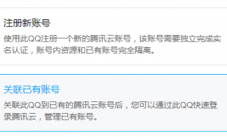 腾讯云第三方登录形式有哪些,如何登录