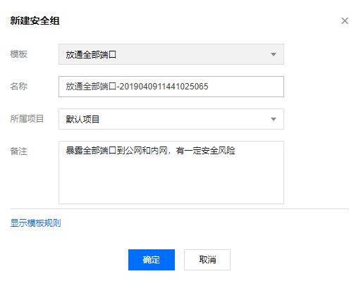 腾讯云服务器如何配置安全组-腾讯云优惠活动网