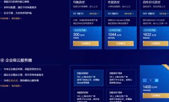 2019年腾讯云最新优惠活动整理汇总,主要活动推荐