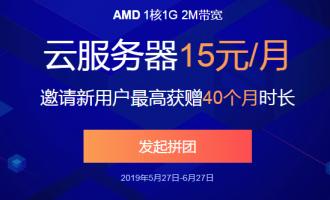 2019腾讯云服务器拼团有礼云服务器15元/月