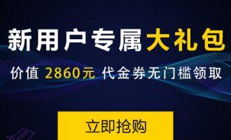 腾讯云服务器优惠购买攻略2019版,可享3折优惠,还可领2860元代金券