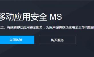 腾讯云移动应用安全MS介绍