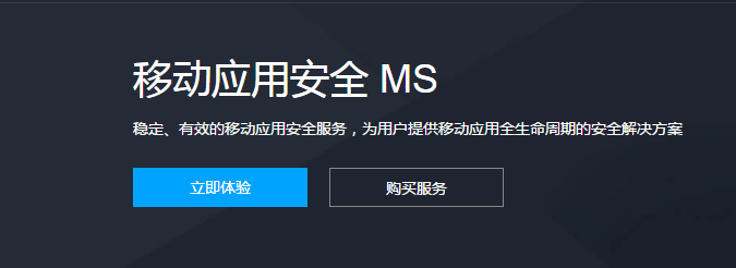 腾讯云移动应用安全MS介绍-腾讯云优惠活动网