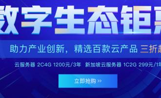 腾讯云数字生态钜惠:云服务器2C4G 1200元/3年、新加坡云服务器1C2G 299元/年