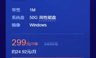 腾讯云最新优惠活动:1核2G1M,299元/1年,节省2131元,支持香港节点!