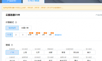 腾讯云服务器购买选配流程(配置/价格/优惠)