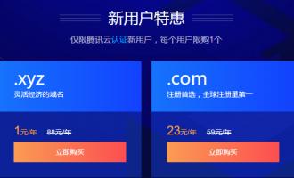 2019年腾讯云服务器优惠打折低至3折最新优惠集锦