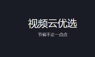 腾讯云视频云产品特惠专场5折起,折后低至0.11元/G