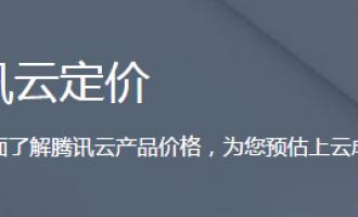 腾讯云服务器包年包月预付费根据时长可以享受对应的折扣表