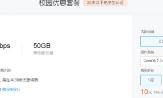 腾讯云学生服务器全新升级,学生购买腾讯云产品最低3元起