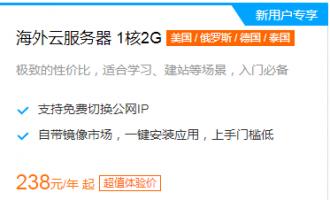 新用户专享:腾讯云海外云服务器全球购,低至19.8元/月