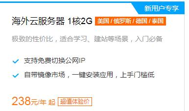 新用户专享:腾讯云海外云服务器全球购,低至19.8元/月-腾讯云优惠活动网