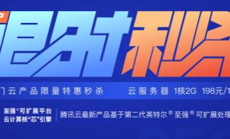 腾讯云主机爆款特惠,新用户限时享低至198元/年