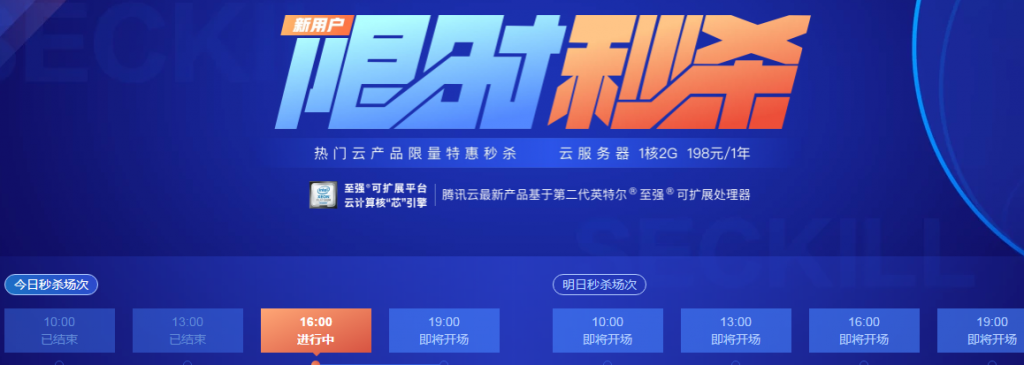 腾讯云主机爆款特惠,新用户限时享低至198元/年-腾讯云优惠活动网