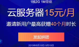 腾讯云服务器拼团优惠:云服务器15元/月