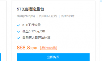 腾讯云服务器优惠-新用户低至三折 标准型S2服务器入门年付198元