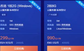 腾讯云海外、香港服务器秒杀,新人仅需299元/年