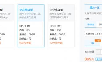 腾讯云扶持中小企业上云放大招啦 4核8G1M云服务器仅899元/1年