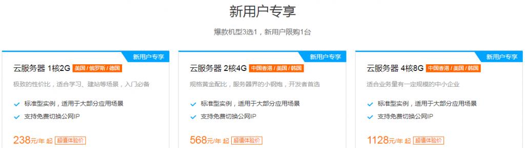腾讯云最新优惠活动推荐,新用户老用户都有优惠活动哦-腾讯云优惠活动网