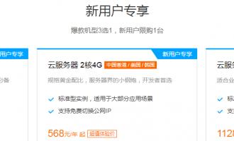 腾讯云最新优惠活动推荐,新用户老用户都有优惠活动哦