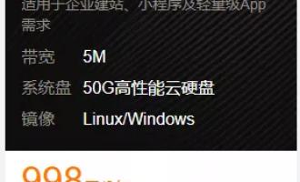 腾讯云双十一提前购活动-白菜价998元/3年