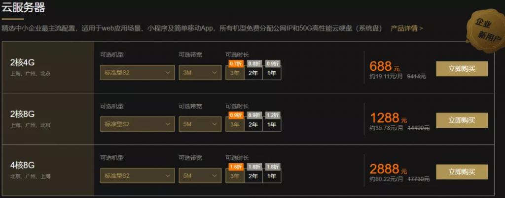 腾讯云双十一提前购活动-白菜价998元/3年-腾讯云优惠活动网