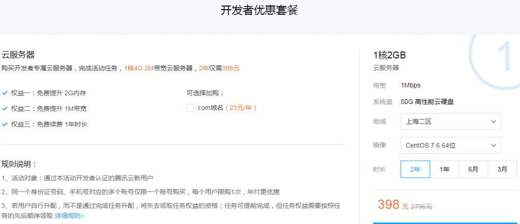 腾讯云开发者专属云服务器活动,1C4G2M云服务器2年398-腾讯云优惠活动网