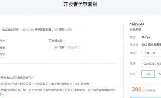 腾讯云开发者专属云服务器活动,1C4G2M云服务器2年398