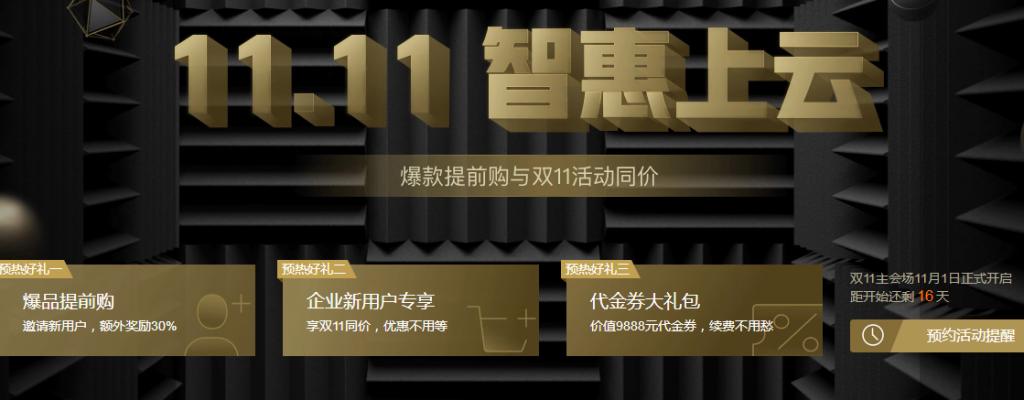 腾讯云2019年双11活动攻略-腾讯云优惠活动网