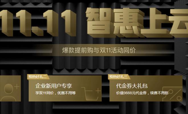 腾讯云2019年双11活动攻略