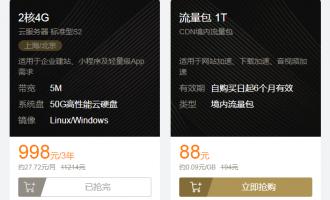 腾讯云双11提前购活动:1H2G服务器88元/年,5M国内服务器3年998元