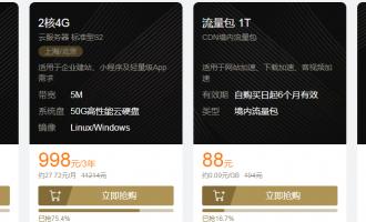 2019腾讯云双11活动,1核2G仅需88元!