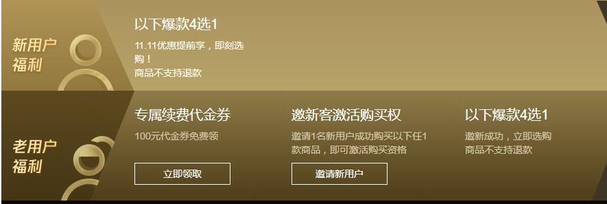 腾讯云免费领代金券:个人专享3000元/企业6888元/云服务器年付88元起-腾讯云优惠活动网