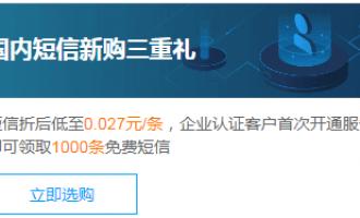 腾讯云短信产品活动:国内短信新购三重礼,折后低至0.027元/条