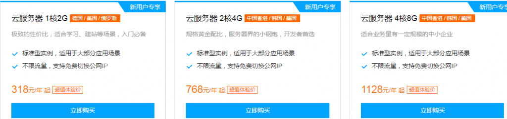 腾讯云免备案海外云服务器特惠活动-外贸型企业的福音-腾讯云优惠活动网