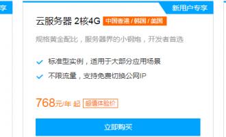 腾讯云海外云服务器活动,香港免备案云服务器优惠活动