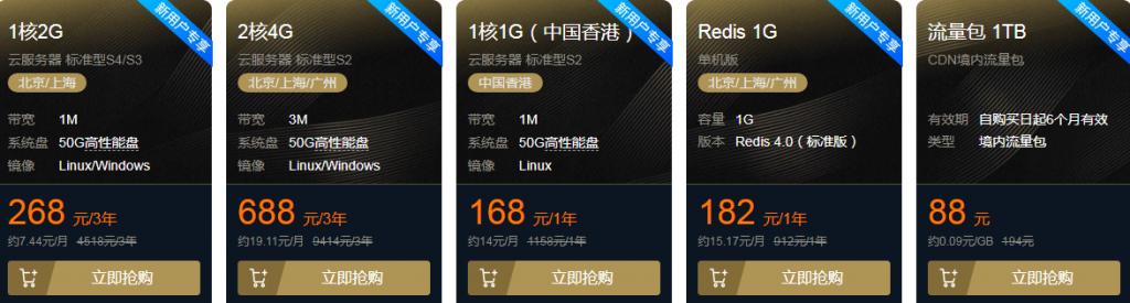 2019腾讯云双11优惠新增香港VPS:168元/年,428元/3年-腾讯云优惠活动网