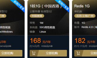2019腾讯云双11优惠新增香港VPS:168元/年,428元/3年