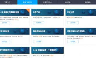 腾讯云新用户有哪些最新福利活动