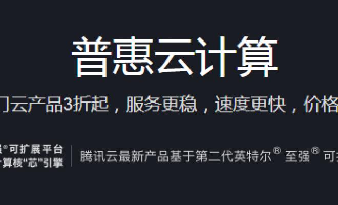 个人用户可以参与腾讯云服务器优惠活动汇总